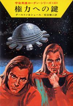 宇宙英雄ローダン・シリーズ 電子書籍版86 権力への鍵