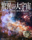 ハッブル宇宙望遠鏡がとらえた驚異の大宇宙【第3版】