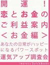 開運! 恋とお金のご利益案内 <お金編> 〜金運アップの関東周辺寺社巡りガイドブック【電子書籍】[ 運気アップ調…