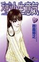 天使な小生意気(17)【電子書籍】[ 西森博之 ]