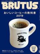 BRUTUS(ブルータス) 2019年 2月1日号 No.885 [おいしいコーヒーの教科書2019]