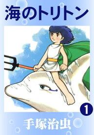 海のトリトン 1【電子書籍】[ 手塚治虫 ]
