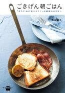 ごきげん朝ごはん 「そうだ、あれ食べよう!」は最高のめざまし