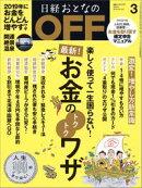 日経おとなのOFF 2019年3月号 [雑誌]