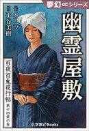 夢幻∞シリーズ 百夜・百鬼夜行帖81 幽霊屋敷