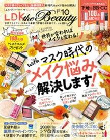 LDK the Beauty (エル・ディー・ケー ザ ビューティー)2020年10月号【電子書籍】[ LDK the Beauty編集部 ]