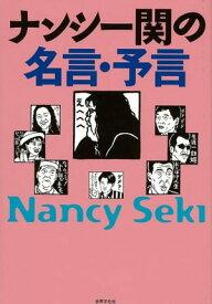 ナンシー関の名言・予言【電子書籍】[ ナンシー関 ]
