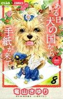 ある日 犬の国から手紙が来て(8)