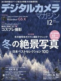 デジタルカメラマガジン 2015年12月号【電子書籍】