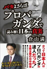 バカよさらば - プロパガンダで読み解く日本の真実 -【電子書籍】[ 倉山満 ]