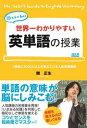 関先生が教える 世界一わかりやすい 英単語の授業【電子書籍】[ 関 正生 ]