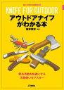 アウトドアナイフがわかる本野外活動を快適にする刃物使いをマスター【電子書籍】[ 蓬莱博史 ]