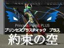 プリンセス・プラスティック・プラス/約束の空