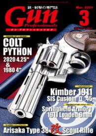 月刊Gun Professionals2021年3月号【電子書籍】[ Gun Professionals編集部 ]
