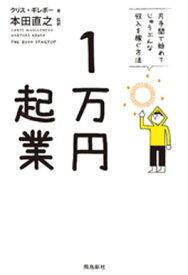 1万円起業 片手間で始めてじゅうぶんな収入を稼ぐ方法【電子書籍】[ クリス・ギレボー ]