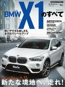 ニューモデル速報 インポート Vol.53 BMW X1のすべて