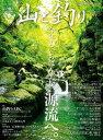 山と釣り vol.3いい山に、いい川あり。【電子書籍】[ 地球丸 ]
