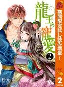 龍王の寵愛 花嫁は草原に乱れ咲く 秋マン!!特別版 2