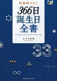 数秘術で占う 366日誕生日全書【電子書籍】[ はづき虹映 ]