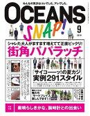 OCEANS(オーシャンズ) 2019年9月号