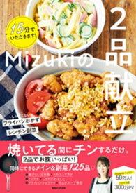 15分でいただきます!Mizukiの2品献立【電子書籍】[ Mizuki ]