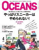 OCEANS(オーシャンズ) 2019年4月号