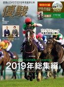 月刊『優駿』 2020年2月号