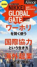 日経ビジネスアソシエ Special Issue 日経GLOBAL GATE 2015 Winter 試読版