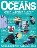 OCEANS(オーシャンズ) 2020年3月号