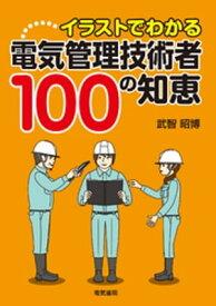 イラストでわかる 電気管理技術者100の知恵【電子書籍】[ 武智昭博 ]