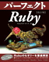 改訂2版 パーフェクトRuby【電子書籍】[ Rubyサポーターズ ]
