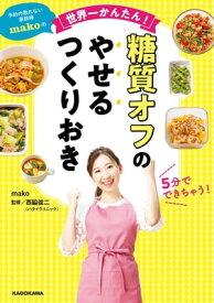 予約の取れない家政婦makoの世界一かんたん! 糖質オフのやせるつくりおき【電子書籍】[ mako ]