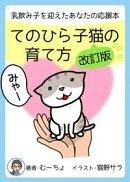 てのひら子猫の育て方