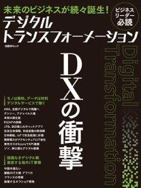 デジタルトランスフォーメーション DXの衝撃【電子書籍】[ 日経 xTECH ]