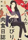 アヤメくんののんびり肉食日誌(6)【電子書籍】[ 町麻衣 ]