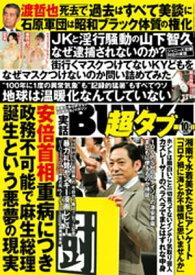 実話BUNKA超タブー 2020年10月号【電子書籍】