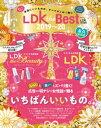 晋遊舎ムック LDK the Best 2019〜20【電子書籍】[ 晋遊舎 ]
