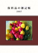 保科晶の雑記帳 2007