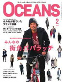 OCEANS(オーシャンズ) 2017年2月号