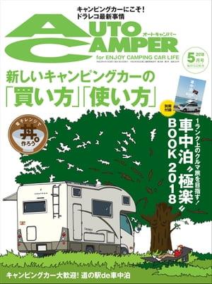AutoCamper 2018年 5月号【電子書籍】[ AutoCamper編集部 ]