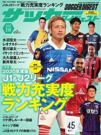 サッカーダイジェスト 2020年2月13日号【電子書籍】