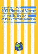 109の慣用句