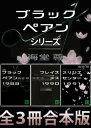 ブラックペアンシリーズ【全3冊合本版】【電子書籍】[ 海堂尊 ]
