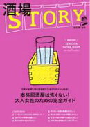 STORY 酒場STORY