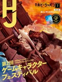 月刊ホビージャパン2020年7月号【電子書籍】[ ホビージャパン編集部 ]