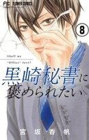 黒崎秘書に褒められたい【マイクロ】(8)