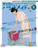 NHK すてきにハンドメイド 2021年8月号[雑誌]
