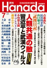 月刊Hanada2020年7月号【電子書籍】
