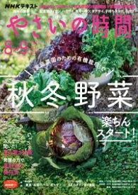 NHK 趣味の園芸 やさいの時間 2021年8月・9月号[雑誌]【電子書籍】