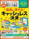最高に得するキャッシュレス決済【電子書籍】[ 岩田昭男 ]
